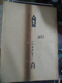原版老报纸   人民日报1955年6月份(6月1日-6月30日全)
