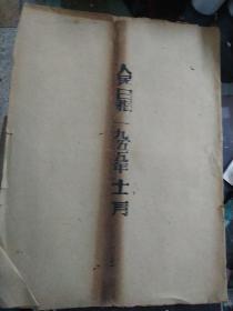 原版老报纸    人民日报1955年12月份(12月1日-12月31日全)