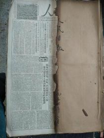 原版老报纸    人民日报1954年2月份(2月1日-2月28日全)