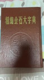 精编金石大字典//精装舘藏