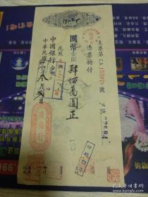 民国38年(广州)中国银行支票【广福行】【邮政储金汇业局广州分局】