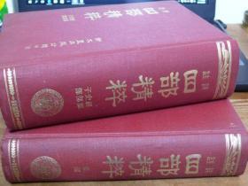 《详注四部精粹》精装两厚册,初版*