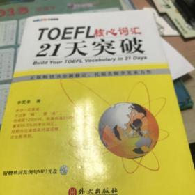 TOEFL核心词汇21天突破(全新修订)