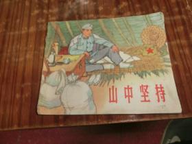 1965年版连环画《山中坚持》上海人民美术出版社