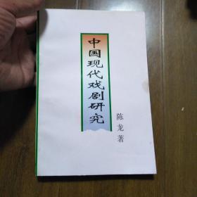 中国现代戏剧研究(仅印1000册)作者签赠本