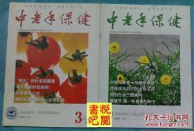 WDC   《中老年保健》(2005年3、4、5、6、7、8、9、12八期合售)