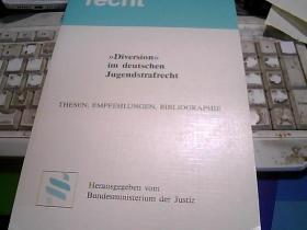德国少年刑法的双重性【德文版】