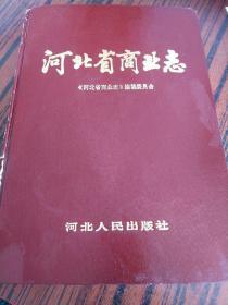 河北省商业志