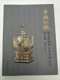 中兴纪胜:南宋风物观止学术研讨会论文集【保正版  】