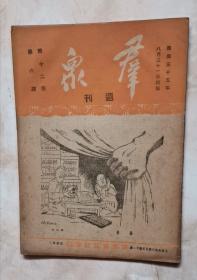 群众周刊 民国35年  第12卷 第6期 包邮挂刷