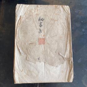 清或民国线装手抄本《围棋心持之事》一册全
