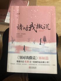 百花文学奖《门第》作者连谏签名钤印题词《请对我撒谎》,一版一印