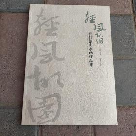 轻风故园 桂行创山水画作品集