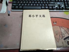 邓小平文选【1975-1982】F1864
