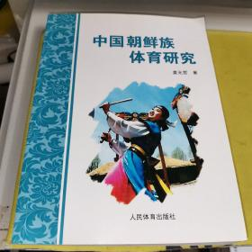 中国朝鲜族体育研究