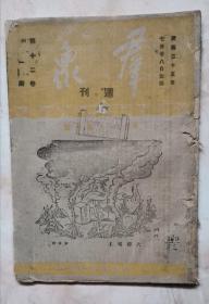 群众周刊 民国35年  第12卷 第1期 包邮挂刷