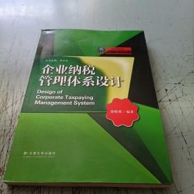 企业纳税管理体系设计