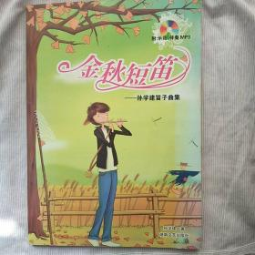 金秋短笛:孙学建笛子曲集