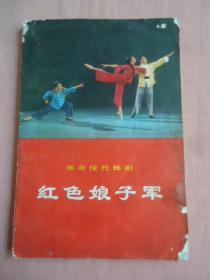 革命现代舞剧红色娘子军
