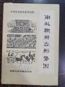 中学历史教学参考挂图 南北朝并立形势图