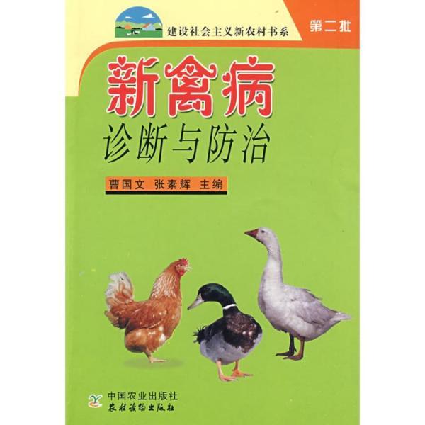 新禽病诊断与防治(第2批)