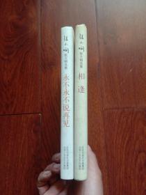 张小娴散文精选集,永不永不说再见,相逄,(两册)