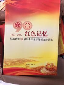 红色记忆1927-2017
