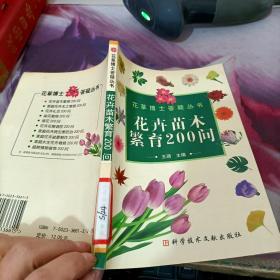 花卉苗木繁育200问——花草博士答疑丛书