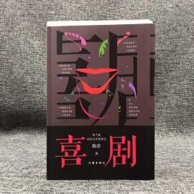 陈彦签名《喜剧》(毛边本,初版)  包邮(不含新疆、西藏)