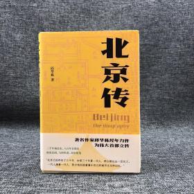 邱华栋签名·钤印·题词本《北京传》(精装毛边本)  包邮(不含新疆、西藏)  九五品