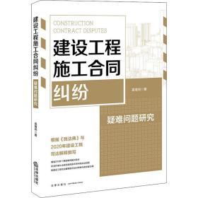 建設工程施工合同糾紛疑難問題研究 法律實務 袁繼尚