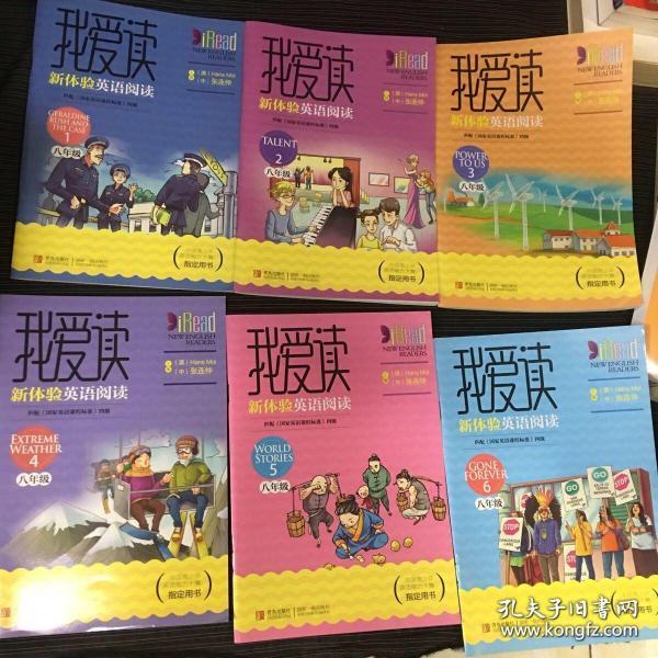 我爱读·新体验英语阅读(八年级)