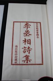 [复印本] 影刻红印南宋书棚本《李丞相诗集》超巨开本一函一册