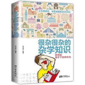 很杂很杂的杂学知识拿得起放不下的学问书青少年科普百科知识读物