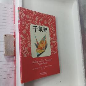 千纸鹤——启发精选世界优秀少年小说