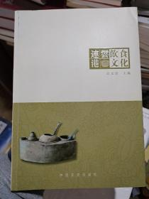 连云港饮食文化