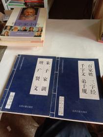 中华传世名著精华丛书:朱子家训,百家姓,两本