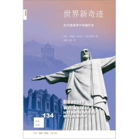 新知文库134·世界新奇迹:在20座建筑中穿越历史