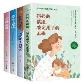 养育男孩女孩妈妈的情绪爸爸的高度正面管教孩子家庭教育儿书籍