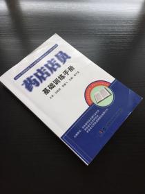 药店店员 基础训练手册