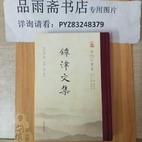云门宗丛书:镡津文集.