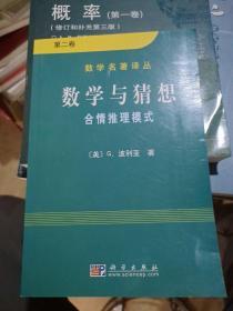 数学与猜想(第二卷):合情推理模式