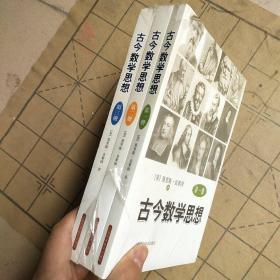 古今数学思想(第3册)
