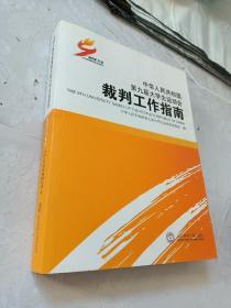 中华人民共和国第九届大学生运动会裁判工作指南