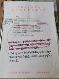 著名油画家中央美术学院教授梁玉龙简历修改稿