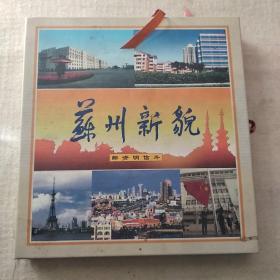 苏州新貌 (邮资明信片) 3本合售