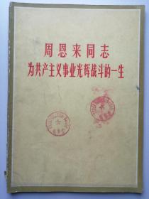 四川新闻照片特刊:周恩来同志为共产主义事业光辉战斗的一生