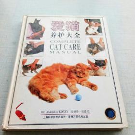 爱猫养护大全 [AE----8]