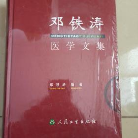 邓铁涛医学文集 一版一印,未开封