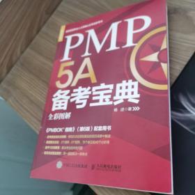 PMP5A备考宝典